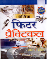 I.T.I. Books + Basic Fitter Practical (Hindi) + Dhanpatrai Books